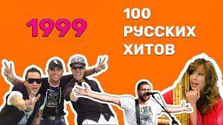 Скачать 100 русских хитов 1999 года