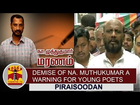 Demise of Na. Muthukumar a warning for Young Poets, Lyricists : Lyricist Piraisoodan