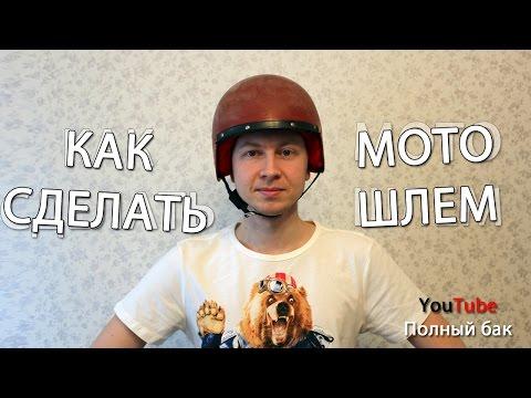 Как сделать шлем для мотоцикла? Реставрация советского шлема. Самодельный мото шлем.