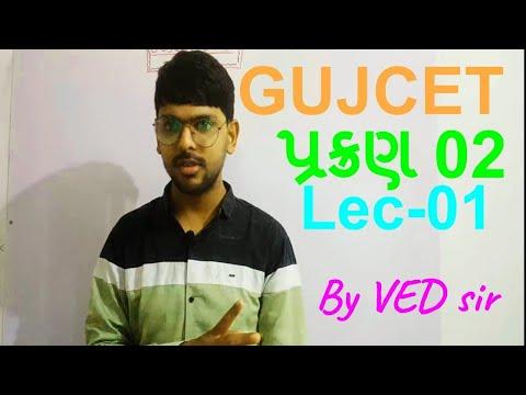 Gujcet|chap 2|lec 1|ved sir physics|the physics