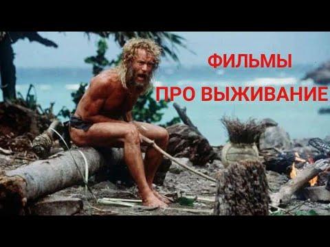 ТОП 9 ФИЛЬМОВ ПРО ВЫЖИВАНИЕ!!!! ОЧЕНЬ ИНТЕРЕСНЫЕ ФИЛЬМЫ!!!!