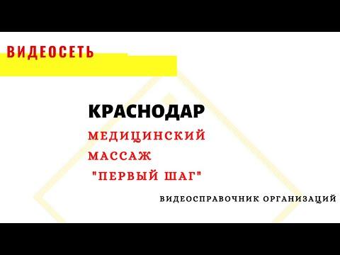 """КАБИНЕТ МЕДИЦИНСКОГО МАССАЖА """"ПЕРВЫЙ ШАГ"""", КРАСНОДАР"""