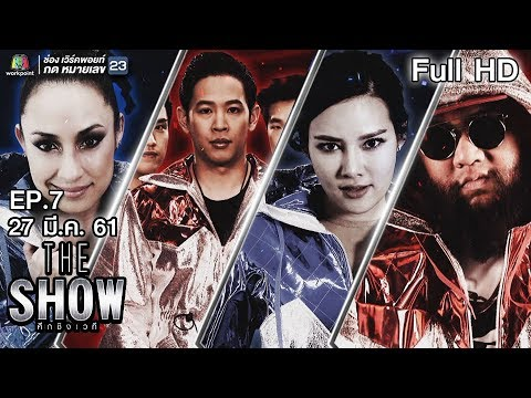 THE SHOW ศึกชิงเวที | EP.7 | 27 มี.ค. 61 Full HD
