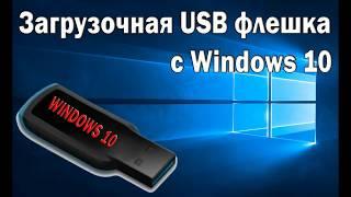 Как сделать загрузочную флешку Windows 10? Пошаговая инструкция