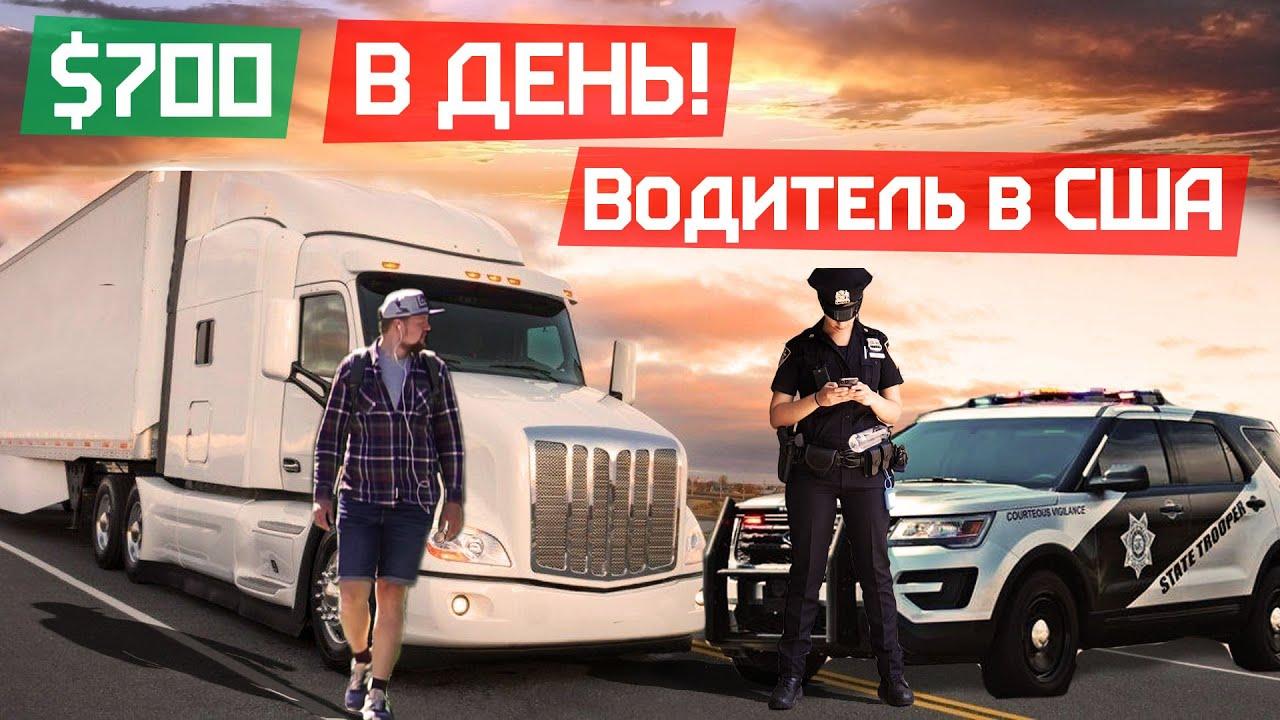 Тяжелая работа дальнобойщиком в США за $700 в день / За мной приехала полиция / Считаем мою зарплату