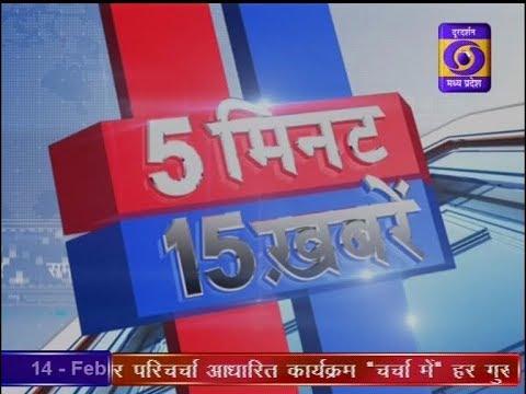 5 MIN 15 KHABREN 14 FEB 2019 । 5 मिनट 15 खबरें । DD NEWS MP
