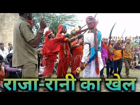 Download गवरी सलेरा कलां     राजा - रानी का खेल   वर्जुकांजरी    उदयपुर    मेवाड़ गवरी     गवरी नृत्य   