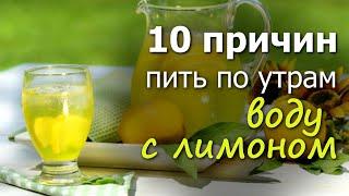 10 причин пить утром воду с лимоном