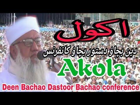 Hazrat Maulana  Sajjad Nomani At Save Faith Save Constitution Conference Akola 22/10/2017