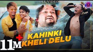 Kahinki Kheli Delu | Humane Sagar | Papu Sahoo | Joydev Roul | New Odia Full Video 2019
