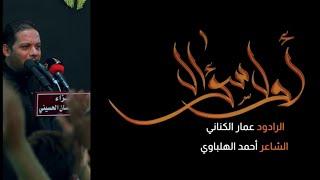 أول سؤال | الملا عمار الكناني - عزاء شباب ميسان الحسيني - الفاطمية اﻷولى