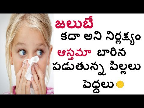 Common Cold|Asthma Home Remedies |Health Tips