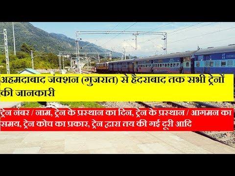 अहमदाबाद जंक्शन (गुजरात) से हैदराबाद तक सभी ट्रेनों की जानकारी   Ahmedabad To Hyderabad Trains