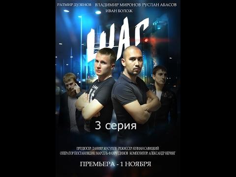Сериал ШАГ - 3 СЕРИЯ