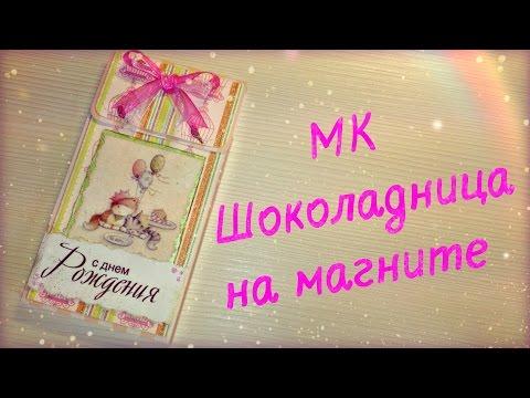 видео: Шоколадница на магните своими руками / МК