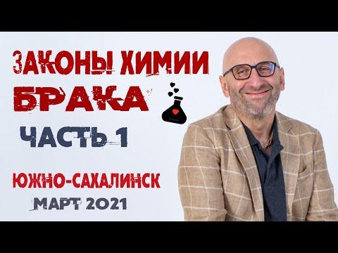 Сатья • «Законы химии брака» часть1. Южно-Сахалинск, 22 марта 2021