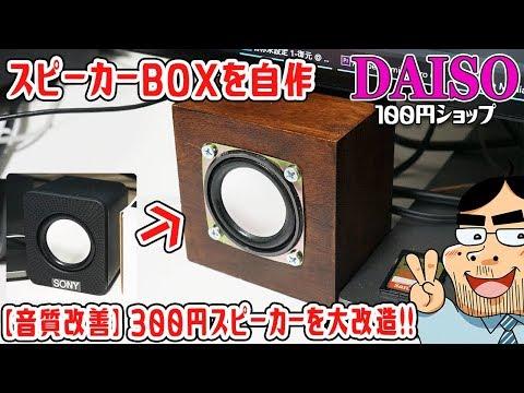 【ダイソー】300円スピーカーを大改造して音質改善!(ボックス自作・フェルト)