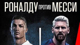 РОНАЛДУ ПРОТИВ МЕССИ (2017) фильм. Спорт