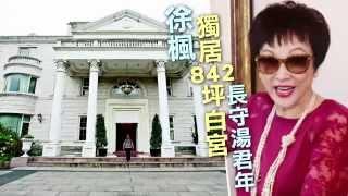 徐楓獨居842坪白宮 長守湯君年--蘋果日報20151018