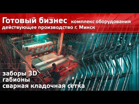 Видео Гост на сетку сварную оцинкованную 20х20