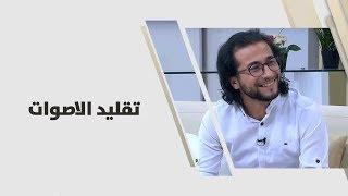 سعيد المغربي - تقليد الاصوات