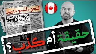 هل منحت #كندا #السودانيين حق #اللجواء؟
