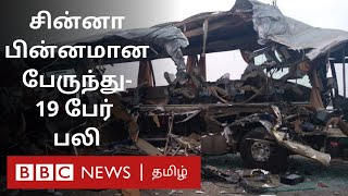 Tiruppur Bus Accident: 19 dead - What happened? | Avinasi