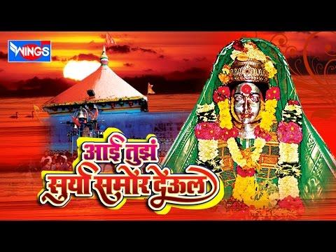Ekveera Aaie New Songs - Aai Tujha Deool Surya Samor - Dhoopachi Aarti  - Ekveera Aaie Koli Song