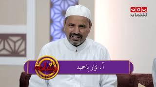 ليالي رمضانية 2 | الحلقة 3 | يمن شباب