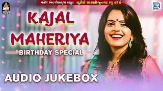 KAJAL MAHERIYA Birthday Special Superhit Songs RDC Gujarati