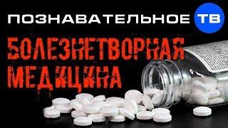 Болезнетворная медицина Познавательное ТВ Роман Василишин