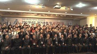 전북 기계공업고등학교 (인천동문회) 2019년도 정기총…