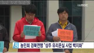 """[안동MBC뉴스]농민회 경북연맹 """"상주 유리온…"""