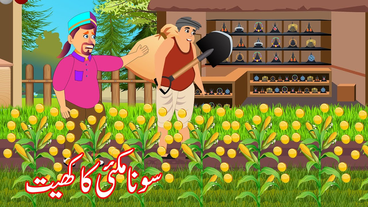سونا مکئی کا کھیت - Gold Corn Seller Urdu Story | Moral Stories in Urdu | Fairy Tale In Urdu (2020)