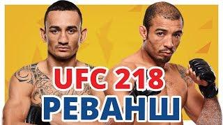 МАКС ХОЛЛОУЭЙ - ЖОЗЕ АЛЬДО. Кто ВЫИГРАЕТ реванш на UFC 218?