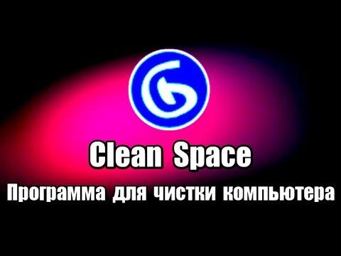 Программа для чистки компьютера Clean Space
