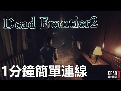 【小游】 1分鐘簡單連線(*´ `*)!|dead frontier 2 死亡邊境2| - YouTube