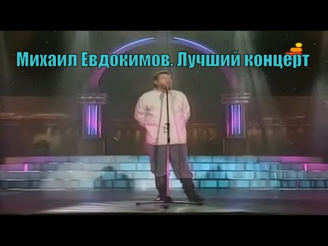 Михаил Евдокимов (Mikhail Evdokimov), монологи, юмор