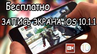 НОВОЕ!!! Как записать видео с iOS 9 / 10 - 10.1.1 БЕСПЛАТНО в разрешении 1080p 60fps(Как записать видео с экрана iOS 9 / 10 - 10.1.1 Бесплатно в разрешении 1080p 60fps с качественным звуком. Без Jailbreak, без..., 2016-11-17T14:10:41.000Z)