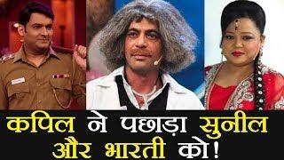 Kapil Sharma Show : Kapil DEFEATS Sunil Grover and Bharti Singh | FilmiBeat