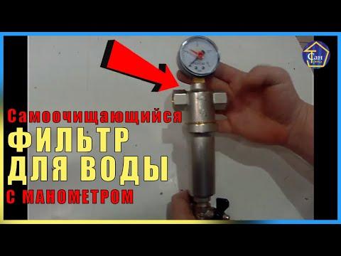 Самоочищающийся фильтр для воды с манометром