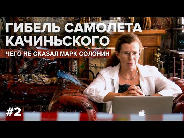 Юлия Латынина /Самолет Качиньского. часть 2 / LatyninaTV /