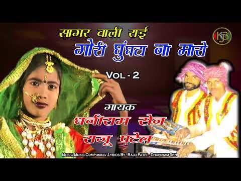 Dhana Bata Rahi Mayke Ki Shaan / Gori Ghunghta Na Maro /Jababi Rai / Raju Patel, Dhaniram - Jukebox