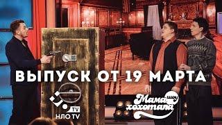 Мамахохотала | Новый сезон. Выпуск от 19 марта | НЛО TV