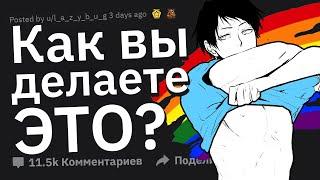 Вопросы Представителям ЛГБТ, Которые Ты Всегда Хотел Задать