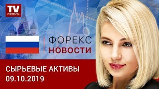 InstaForex tv news: 09.10.2019: Рубль может продолжить снижение в течение дня (Brent, USD/RUB)