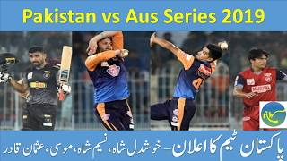 Who is Khushdil Shah, Musa Khan, Naseem Shah, Kashif Bhatti - Pak T20 Test Team New players