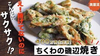 ちくわの磯辺焼き|奥薗壽子の日めくりレシピ【家庭料理研究家公式チャンネル】さんのレシピ書き起こし