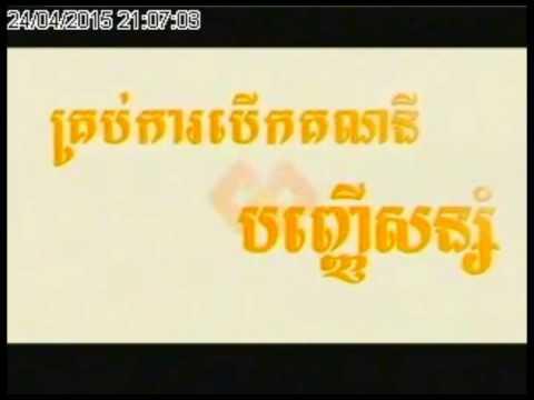 Cambodia Post Bank PLC  Happy K N Y 2015 30s 21h06mn