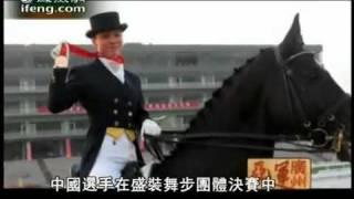 亚运广州2010-08-17 华天成为马术三项赛首位中国选手